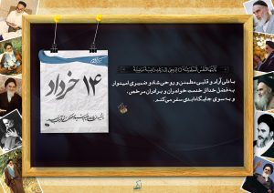 وصیت نامه امام خمینی