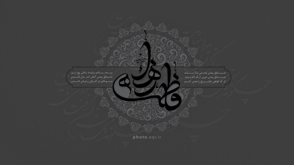 فاطمه زهرا(سلام الله علیها)
