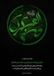 شهادت امام حسن عسکری (علیه السلام)