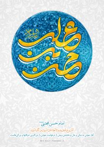 پوستر ولادت امام حسن مجتبی (علیه السلام)