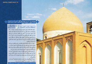 ترویج فرهنگ احیای مساجد از طریق امر به معروف و نهی از منکر