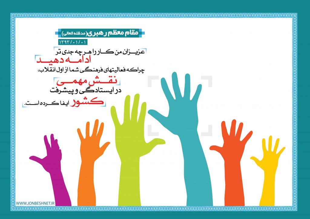 فعالیت های فرهنگی نفش مهمی در ایستادگی و پیشرفت کشور ایفا می کند
