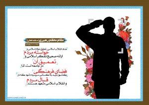 هدف انقلاب اسلامی تحقق نظام اسلامی و خواسته مردم و ارائه صحیح تفکر است
