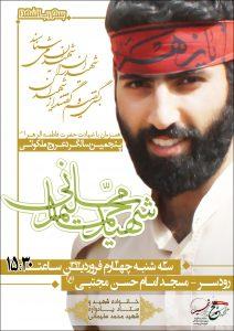 شهید محمد سلیمانی