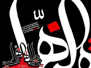 پوستر شهادت حضرت زهرا(سلام الله علیها)
