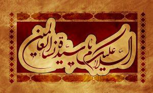 السلام علیک یا سیده نساء العالمین