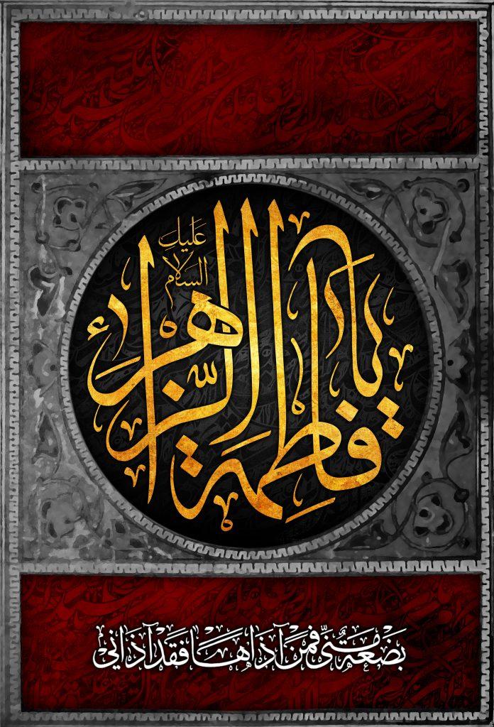پوستر مذهبی فاطمیه یا فاطمه الزهرا(س)