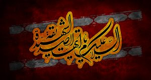 السلام علیک یا الصدیقه الشهیده