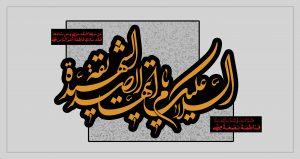السلام علیک ایتها الصدیقه الشهیده