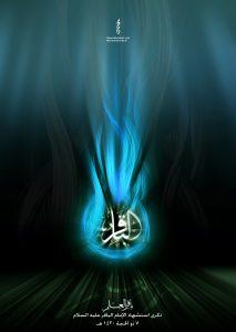 پوستر امام باقر علیه السلام