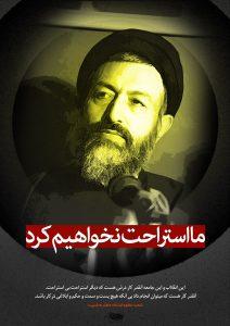 شهید بهشتی : ما استراحت نخواهیم کرد!
