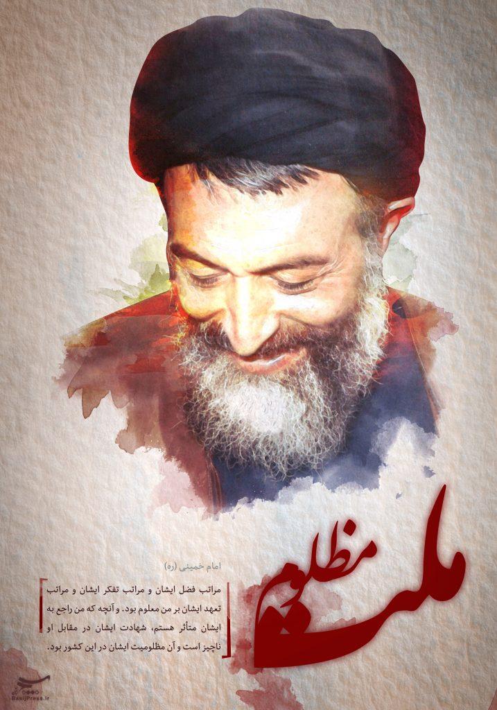 پوستر شهید بهشتی رحمت الله علیه