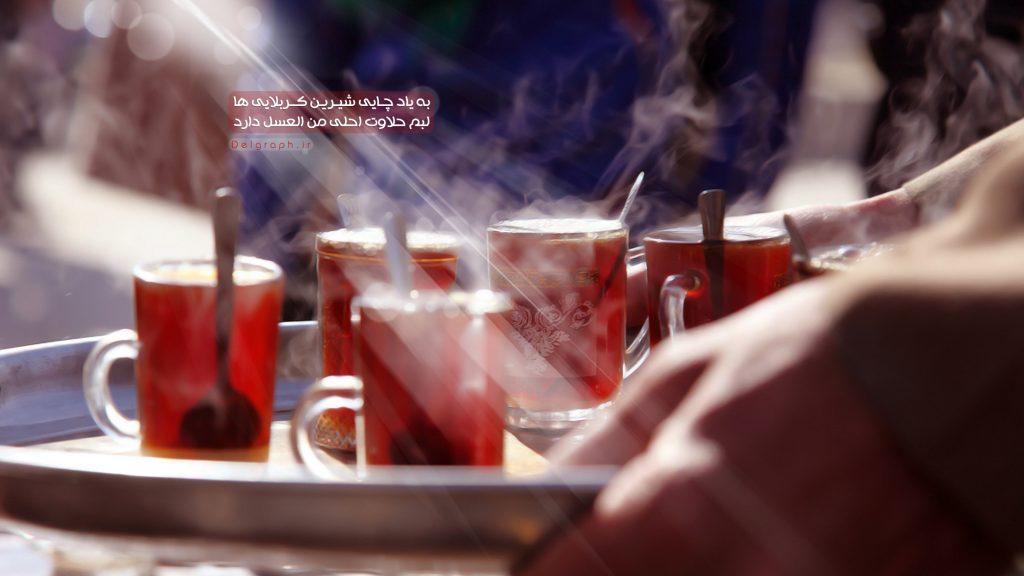"""به یاد چایی شیرین کربلایی ها، لبم حلاوت """"احلی من العسل"""" دارد"""