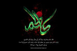 پوستر شهادت امام کاظم علیه السلام
