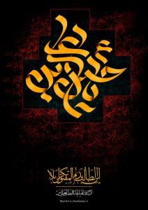 طرح بنر و پوستر محرم حسینی