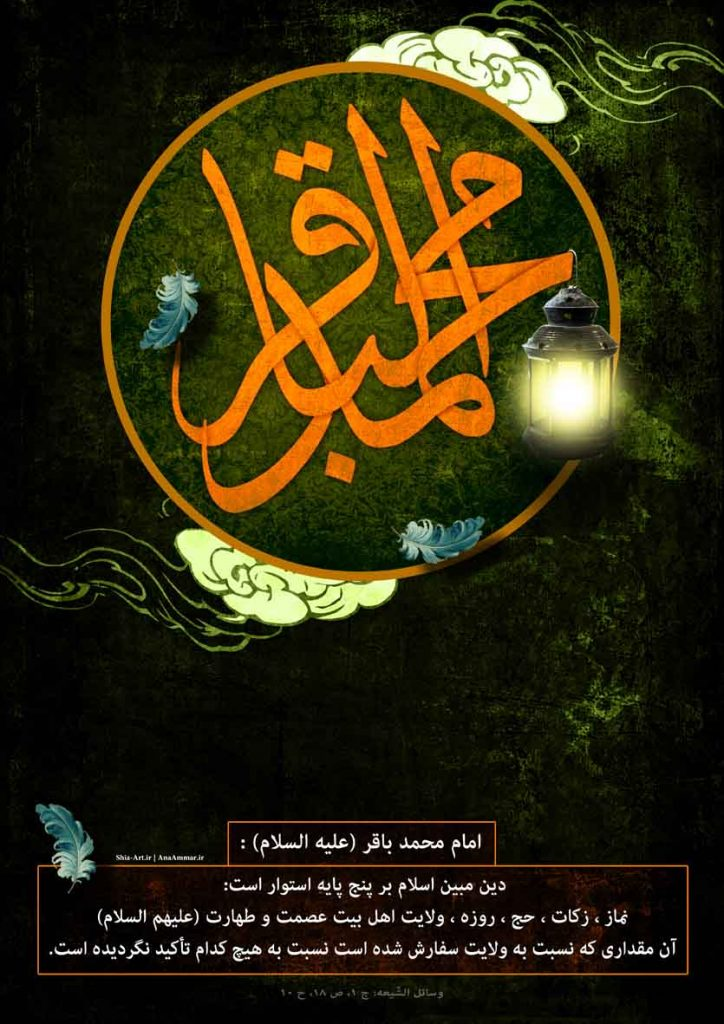 پوستر شهادت امام محمد باقر (علیه السلام)