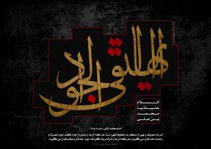 بنر و پوستر شهادت امام محمد تقی (علیه السلام)