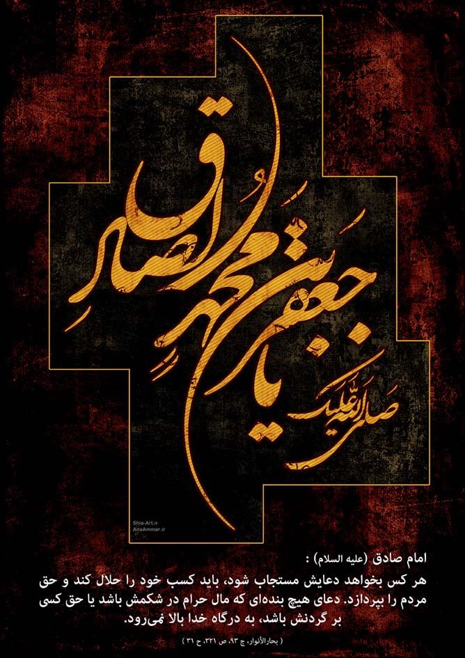 طرح گرافیکی شهادت امام صادق علیه السلام