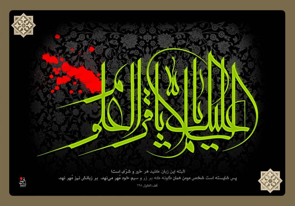 پوستر شهادت امام محمد باقر(ع)