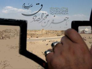 یا جعفر بن محمد علیهما السلام