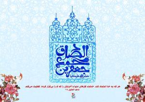 ولادت صادق آل محمد(ع)