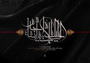 شهادت حضرت علی بن حسین(ع)