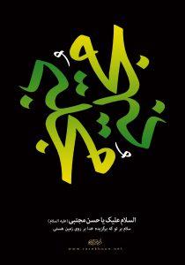 مجتبی