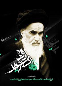 پوستر زیبای امام خمینی ره