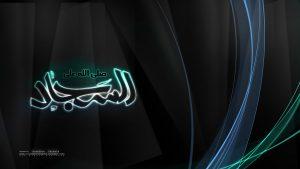 Emam Sajad (4)