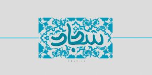 Emam Sajad (6)