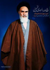 امام خمینی : دنیا تشنه اسلام ناب محمّدی است