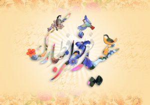 پوستر زیبای عید سعید فطر