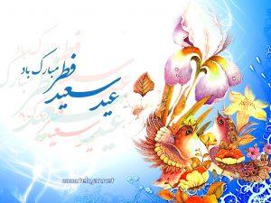 پوستر زیبای عید فطر