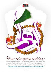 تسبیحات حضرت زهرا علیها السلام