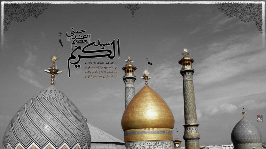 سید الکریم(ع)