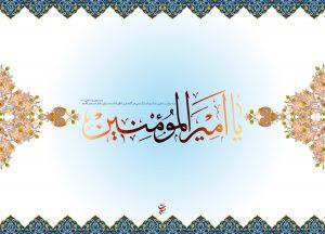 پوستر یا امیر المومنین علی علیه السلام