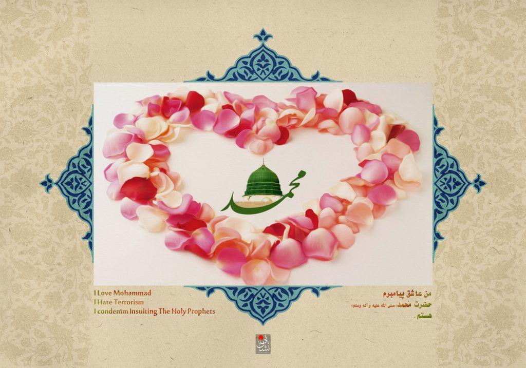 من عاشق محمدم(ص)