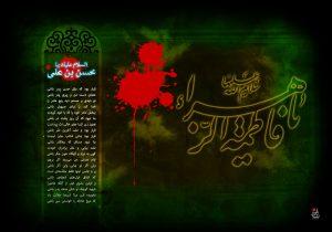بنر شهادت حضرت محسن بن علی(ع)