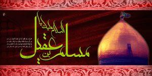 حضرت مسلم بن عقیل(ع)
