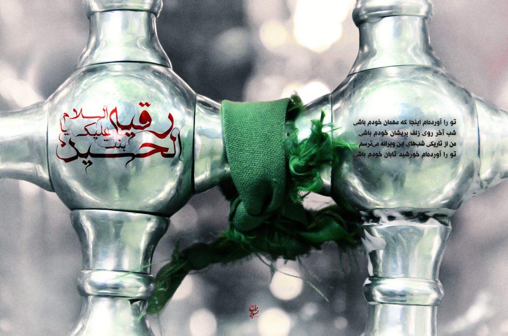 بک گراند حضرت رقیه سلام الله علیها