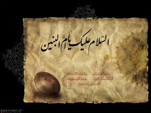 السلام علیک یا ام البنین (س)