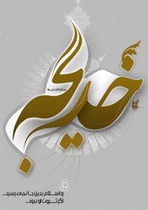 پوستر حضرت خدیجه علیها السلام