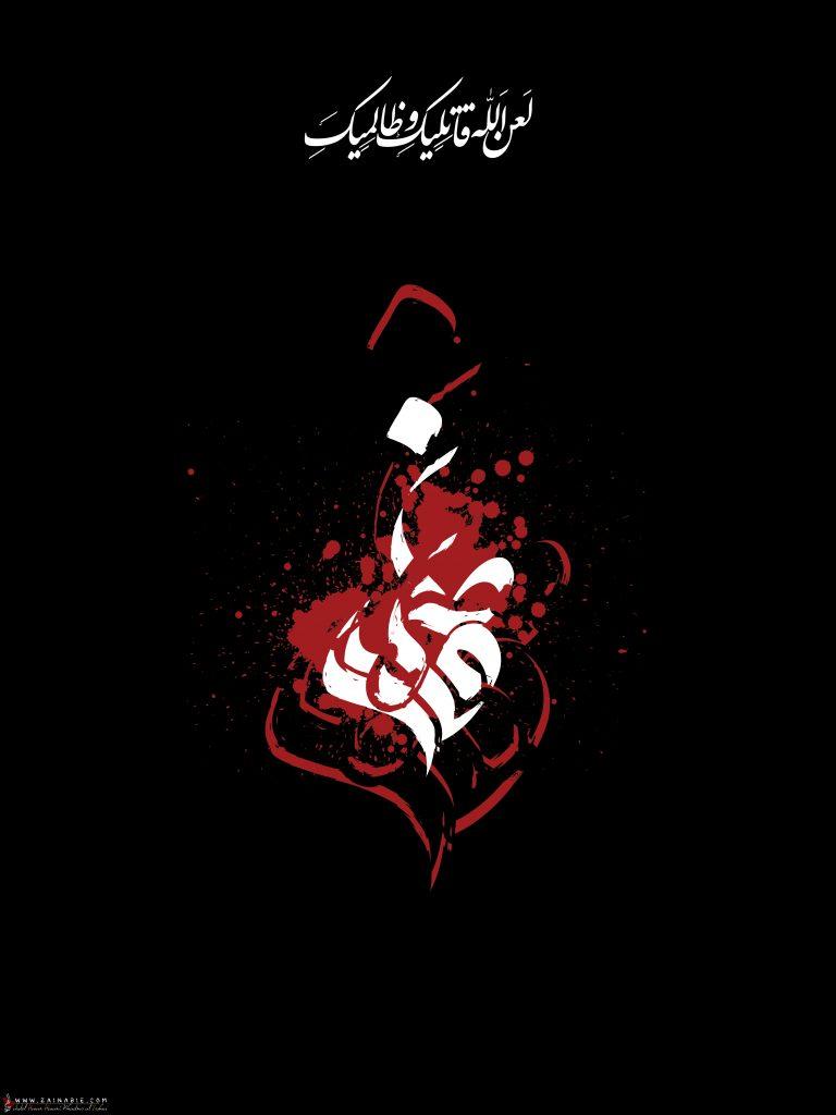 لعن الله قاتلیک یا فاطمه الزهرا