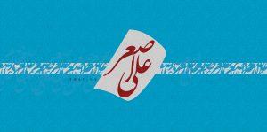والپیپر علی اصغر علیه السلام