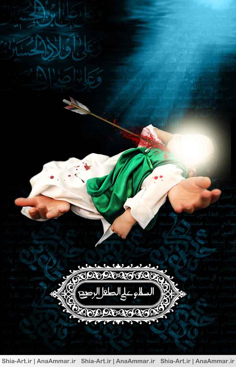 پوستر حضرت علی اصغر حسین علیهما السلام