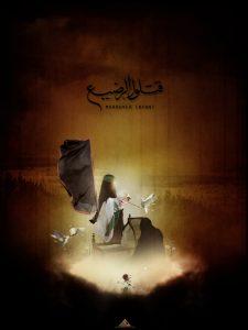 پوستر گهواره حضرت علی اصغر علیه السلام