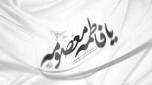 پوستر شهادت حضرت معصومه علیها السلام