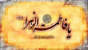 بکگراند یا فاطمه الزهرا علیها السلام