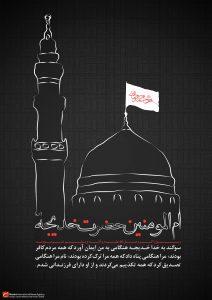 پوستر  ام المؤمنین حضرت خدیجه