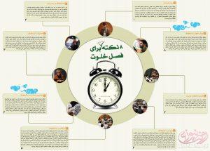 اینفوگرافی اعتکاف: هشت نکته برای فصل خلوت